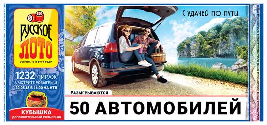 тираж 1232 Русское лото