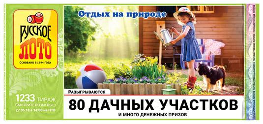 тираж 1233 Русское лото