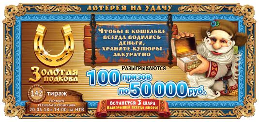 Золотая подкова тираж 142 - 100 призов