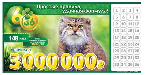 лотерея 6 из 36 тираж 153