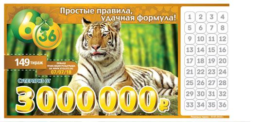 Лотерея 6 из 36 тираж 149