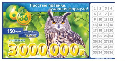лотерея 6 из 36 тираж 150