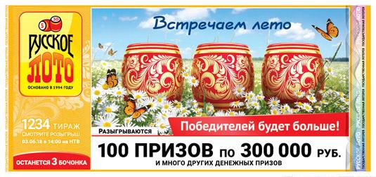 тираж 1234 Русское лото