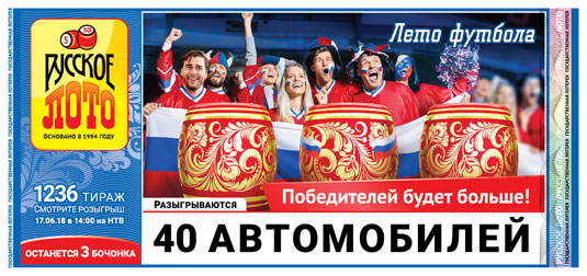тираж 1235 Русское лото