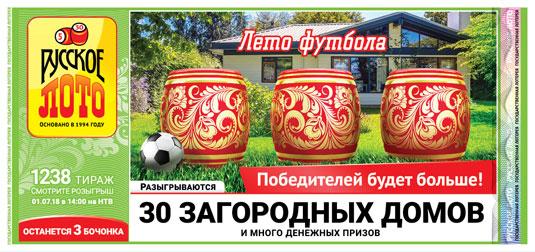 тираж 1238 Русское лото