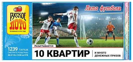 тираж 1239 Русское лото