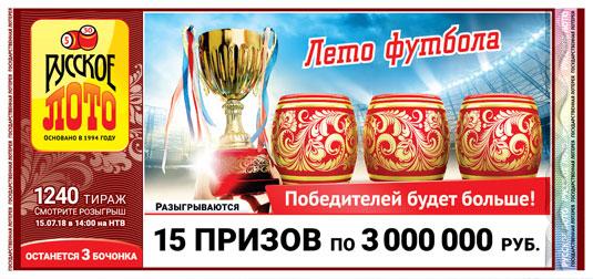 тираж 1240 Русское лото