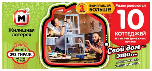 Жилищная лотерея тираж 293