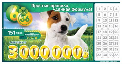 лотерея 6 из 36 тираж 151