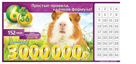 лотерея 6 из 36 тираж 152