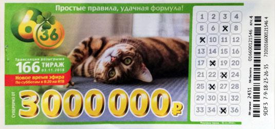 Лотерея 6 из 36 тираж 166