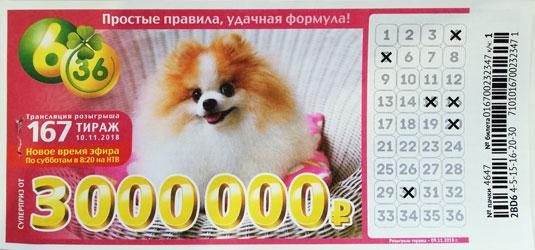 Лотерея 6 из 36 тираж 167