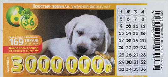 Лотерея 6 из 36 тираж 169