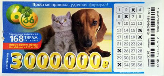Лотерея 6 из 36 тираж 168