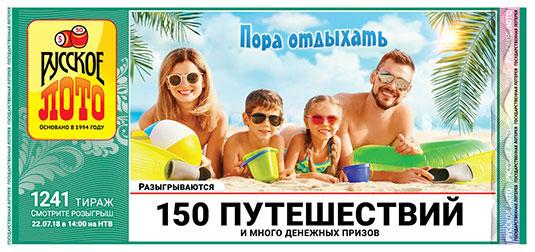 тираж 1241 Русское лото