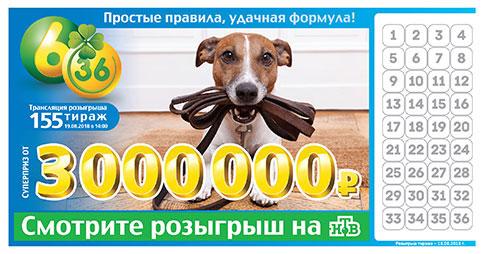 лотерея 6 из 36 тираж 155