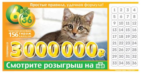 лотерея 6 из 36 тираж 156