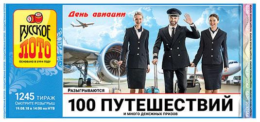 тираж 1245 Русское лото