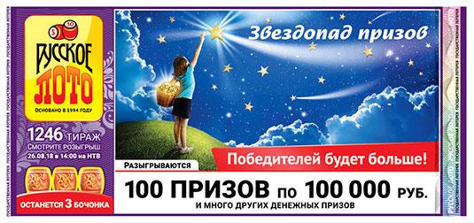 тираж 1246 Русское лото разыграет 100 призов по 100 тысяч рублей