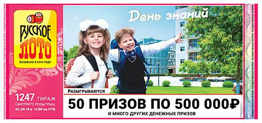тираж 1247 Русское лото