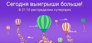 ТОП-3 тираж 99862