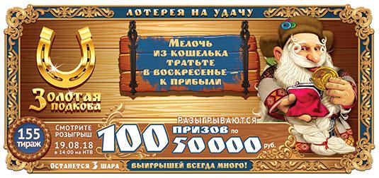 Золотая подкова тираж 155