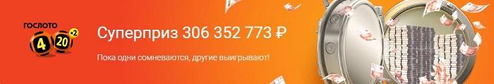 Гослото 4 из 20 - 337 миллионов