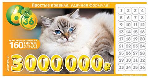 Лотерея 6 из 36 тираж 160