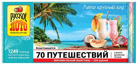 тираж 1249 Русское лото разыграет 70 путевок