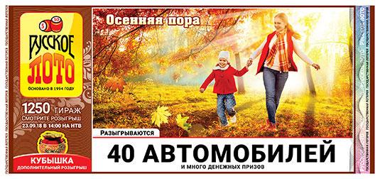 тираж 1250 Русское лото