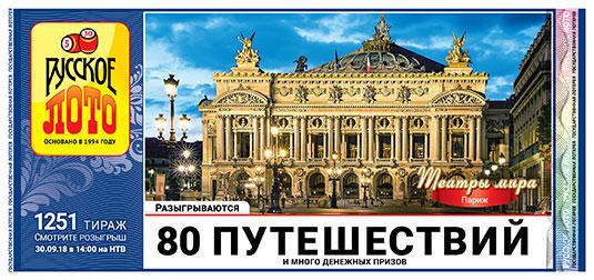 тираж 1251 Русское лото