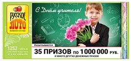 Видео розыгрыша 35 призов по миллиону рублей в 1252 тираже Русского лото