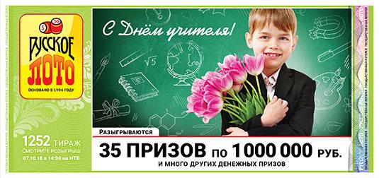 тираж 1252 Русское лото