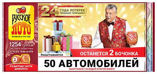 тираж 1254 Русское лото разыграет 50 авто на День рождения Русского лото