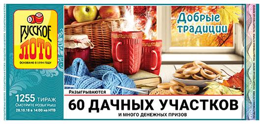 тираж 1255 Русское лото