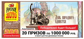 Видео розыгрыша 20 призов по миллиону в 1256 тираже Русского лото