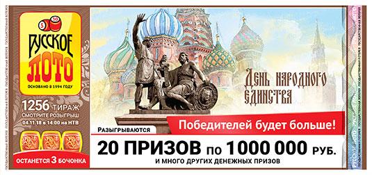 тираж 1256 Русское лото разыграет 20 миллионоврублей