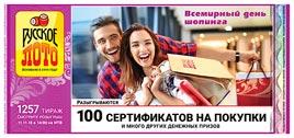 Видео розыгрыша 100 призов на шопинг в 1257 тираже Русского лото