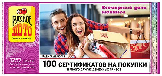 тираж 1257 Русское лото