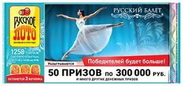 Видео розыгрыша 1258 тиража Русского лото