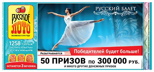 тираж 1258 Русское лото