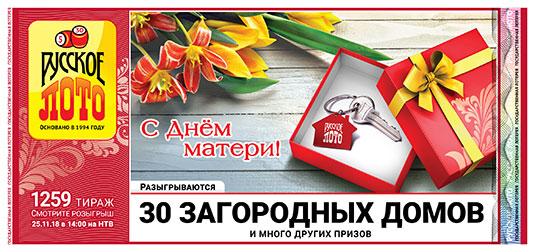тираж 1259 Русское лото и 30 домов