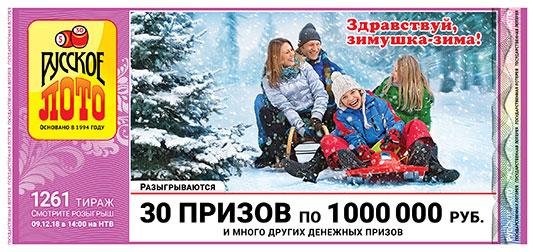 тираж 1261 Русское лото разыграло 23 приза по миллиону рублей
