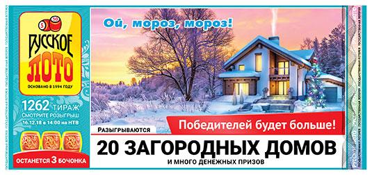 тираж 1262 Русское лото и 20 загородных домов