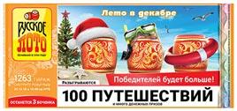 Видео розыгрыша 1263 тиража Русского лото