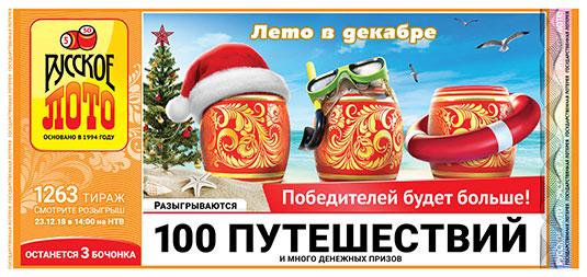 тираж 1263 Русское лото и 100 путешествий