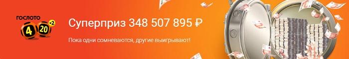 Гослото 4 из 20 - 387 миллионов