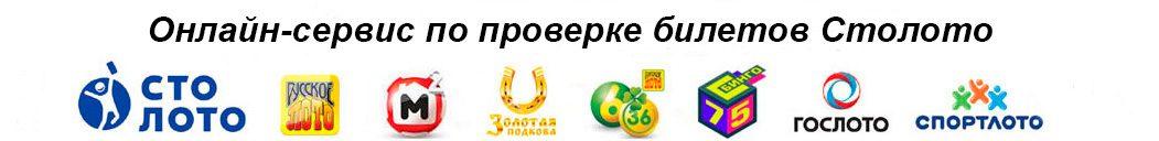 """Сервис """"Лото-билеты"""": проверить билет Русское лото, Жилищной лотереи, Золотой подковый Онлайн"""