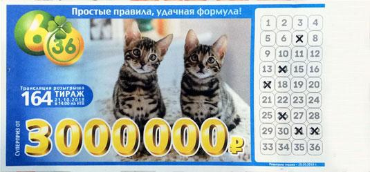 Лотерея 6 из 36 тираж 164