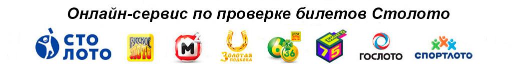 Проверить билет Русское лото и Жилищной лотереи